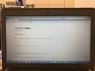 平成最後のチャレンジ&リベンジ