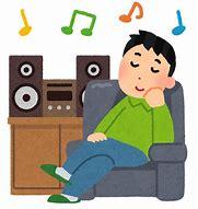 音楽って素晴らしい!