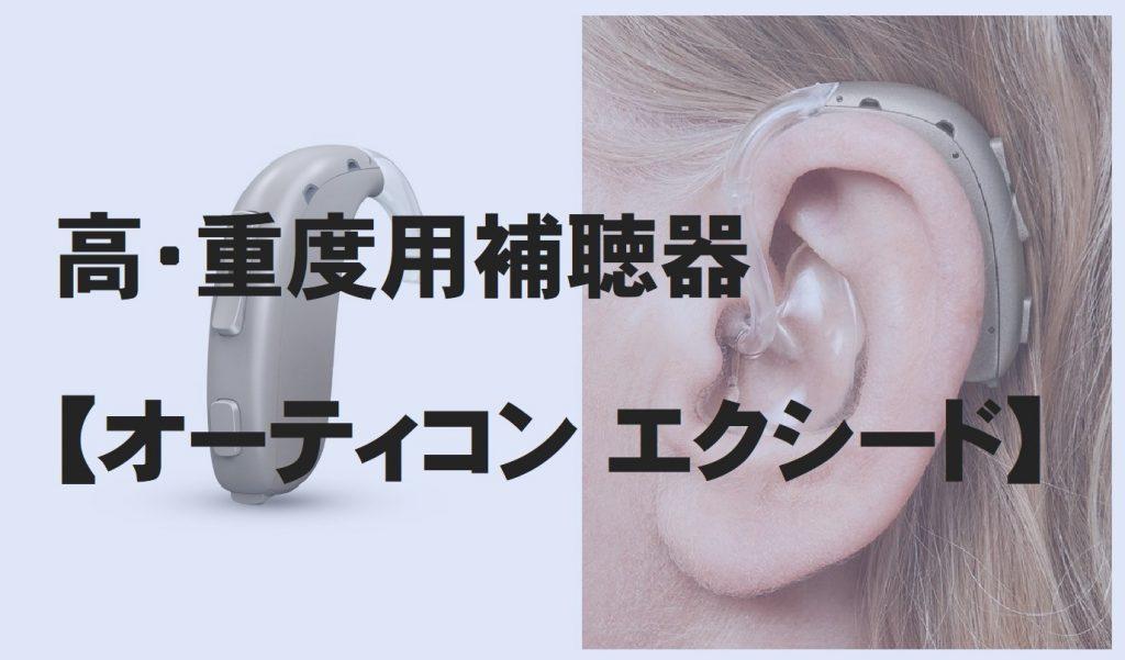 高・重度用補聴器【オーティコン エクシード】
