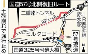 祝。国道57号(現道、北部復旧ルート)開通