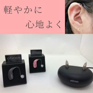 母の日に補聴器プレゼントはいかがですか?