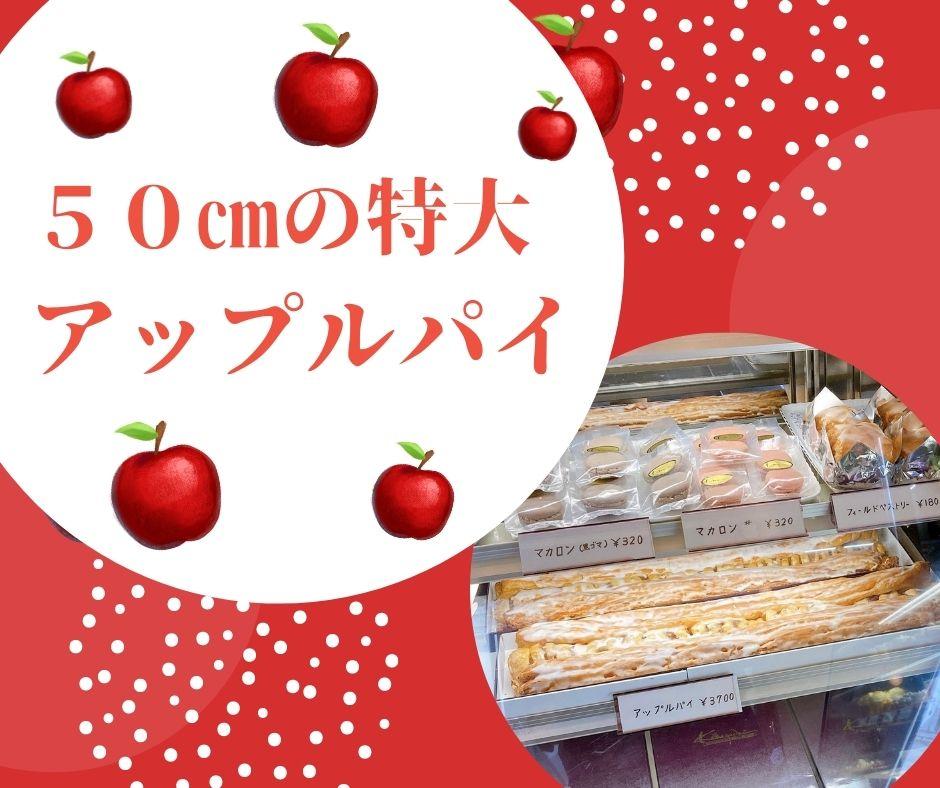 美味しいアップルパイはいかがですか。