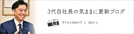 3代目社長の気ままに更新ブログ